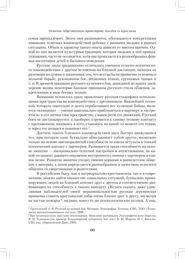 PDF. Секретный мир детей в пространстве мира взрослых[4-е издание]. Осорина М. В. Страница 184. Читать онлайн