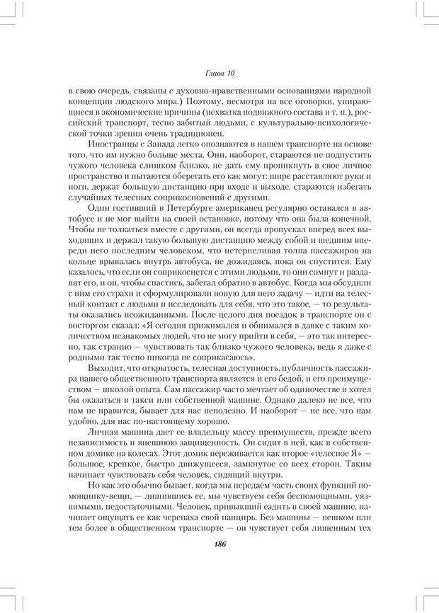 PDF. Секретный мир детей в пространстве мира взрослых[4-е издание]. Осорина М. В. Страница 185. Читать онлайн