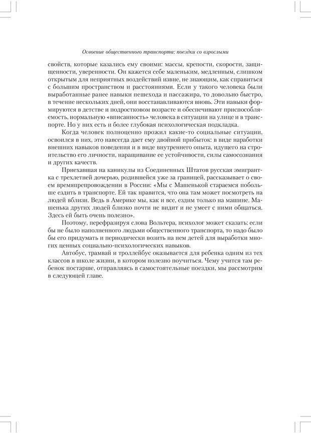 PDF. Секретный мир детей в пространстве мира взрослых[4-е издание]. Осорина М. В. Страница 186. Читать онлайн