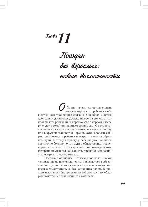 PDF. Секретный мир детей в пространстве мира взрослых[4-е издание]. Осорина М. В. Страница 188. Читать онлайн