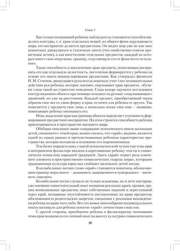 PDF. Секретный мир детей в пространстве мира взрослых[4-е издание]. Осорина М. В. Страница 19. Читать онлайн