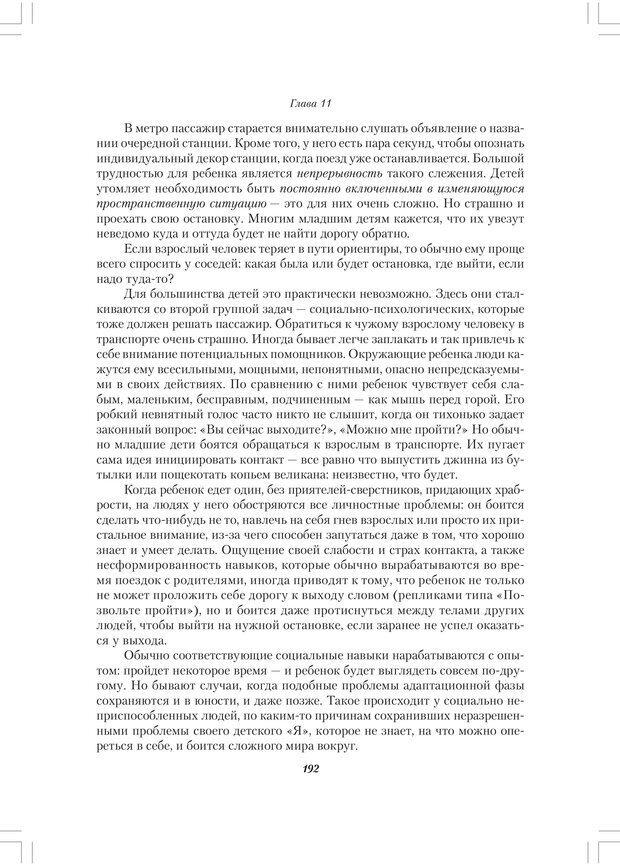 PDF. Секретный мир детей в пространстве мира взрослых[4-е издание]. Осорина М. В. Страница 191. Читать онлайн