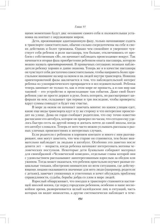 PDF. Секретный мир детей в пространстве мира взрослых[4-е издание]. Осорина М. В. Страница 193. Читать онлайн