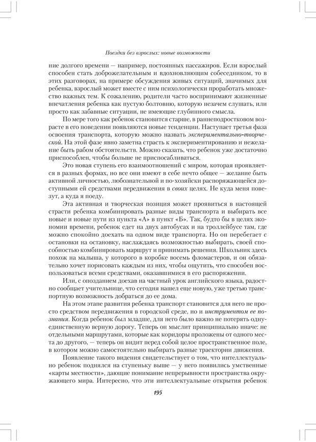 PDF. Секретный мир детей в пространстве мира взрослых[4-е издание]. Осорина М. В. Страница 194. Читать онлайн