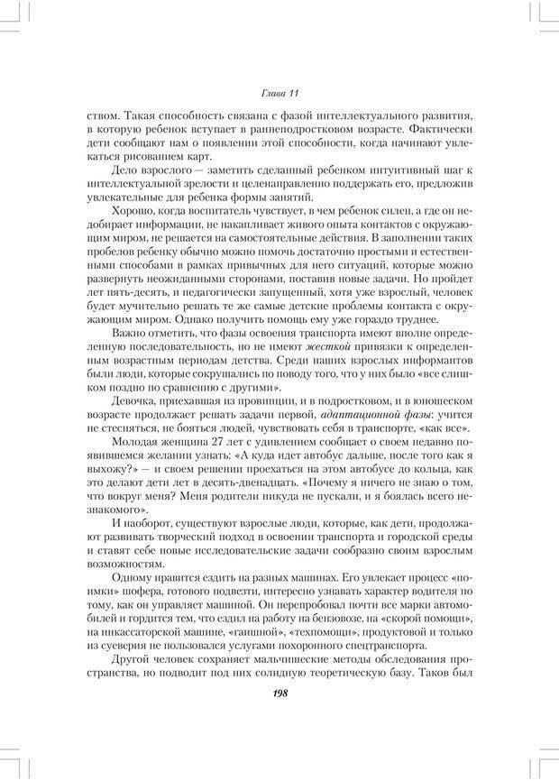 PDF. Секретный мир детей в пространстве мира взрослых[4-е издание]. Осорина М. В. Страница 197. Читать онлайн