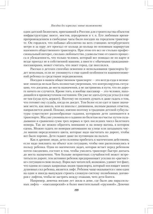 PDF. Секретный мир детей в пространстве мира взрослых[4-е издание]. Осорина М. В. Страница 198. Читать онлайн