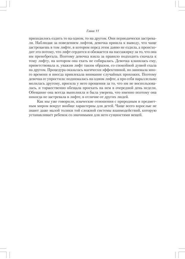 PDF. Секретный мир детей в пространстве мира взрослых[4-е издание]. Осорина М. В. Страница 199. Читать онлайн