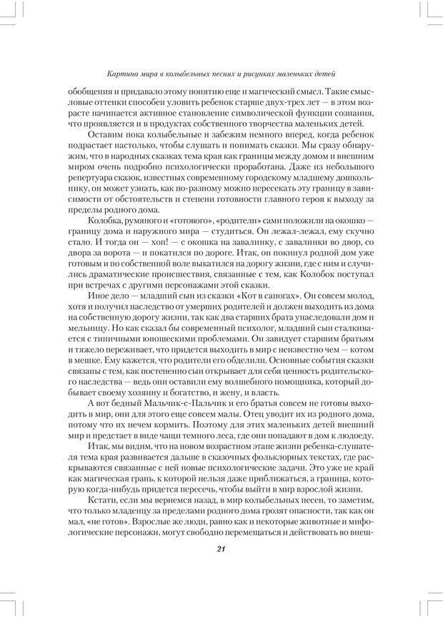 PDF. Секретный мир детей в пространстве мира взрослых[4-е издание]. Осорина М. В. Страница 20. Читать онлайн