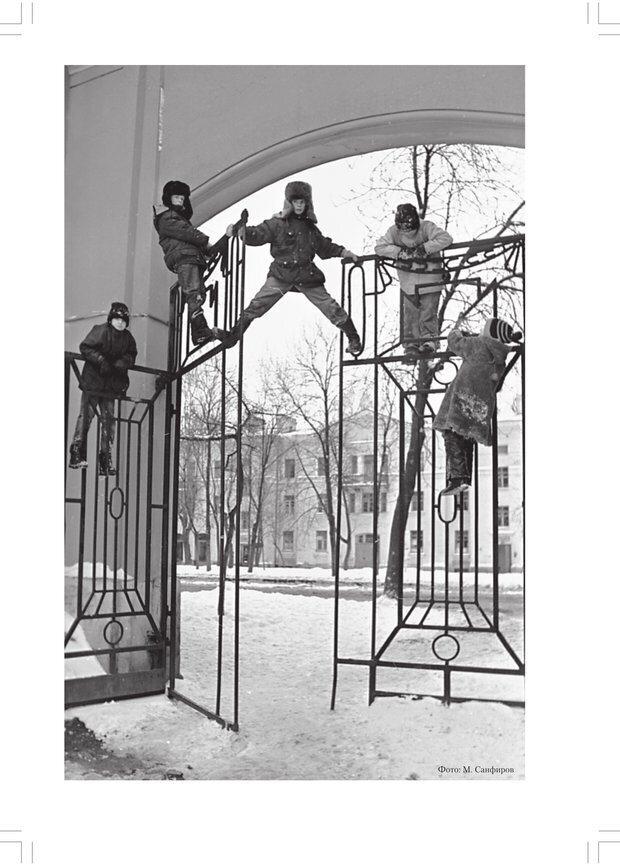 PDF. Секретный мир детей в пространстве мира взрослых[4-е издание]. Осорина М. В. Страница 201. Читать онлайн