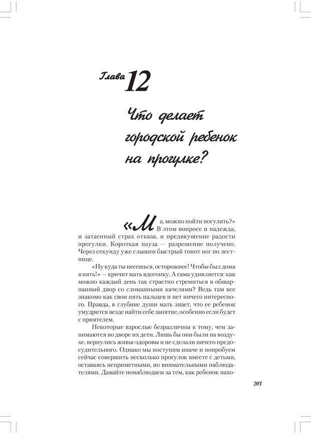 PDF. Секретный мир детей в пространстве мира взрослых[4-е издание]. Осорина М. В. Страница 202. Читать онлайн