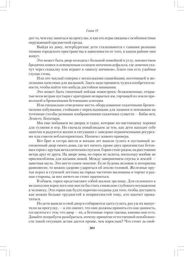 PDF. Секретный мир детей в пространстве мира взрослых[4-е издание]. Осорина М. В. Страница 203. Читать онлайн