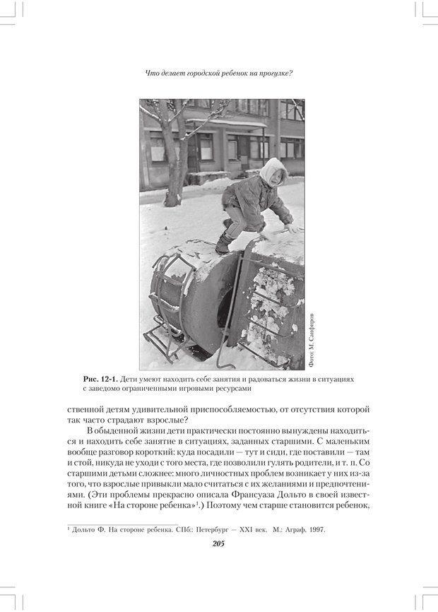 PDF. Секретный мир детей в пространстве мира взрослых[4-е издание]. Осорина М. В. Страница 204. Читать онлайн