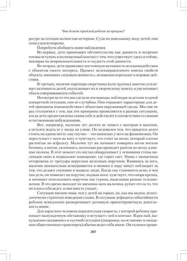 PDF. Секретный мир детей в пространстве мира взрослых[4-е издание]. Осорина М. В. Страница 206. Читать онлайн