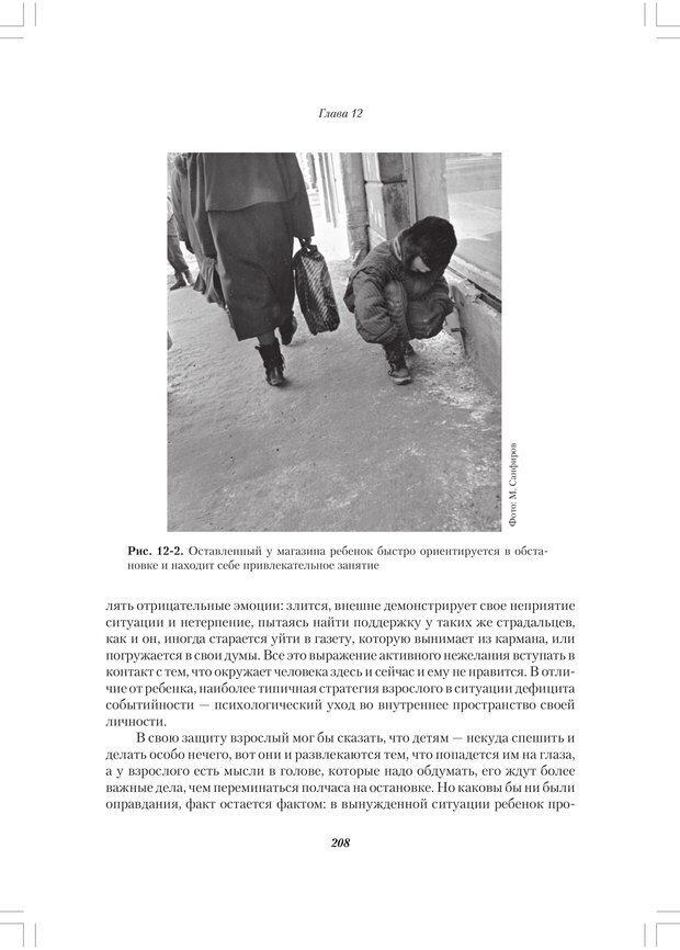 PDF. Секретный мир детей в пространстве мира взрослых[4-е издание]. Осорина М. В. Страница 207. Читать онлайн