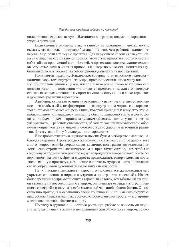 PDF. Секретный мир детей в пространстве мира взрослых[4-е издание]. Осорина М. В. Страница 208. Читать онлайн