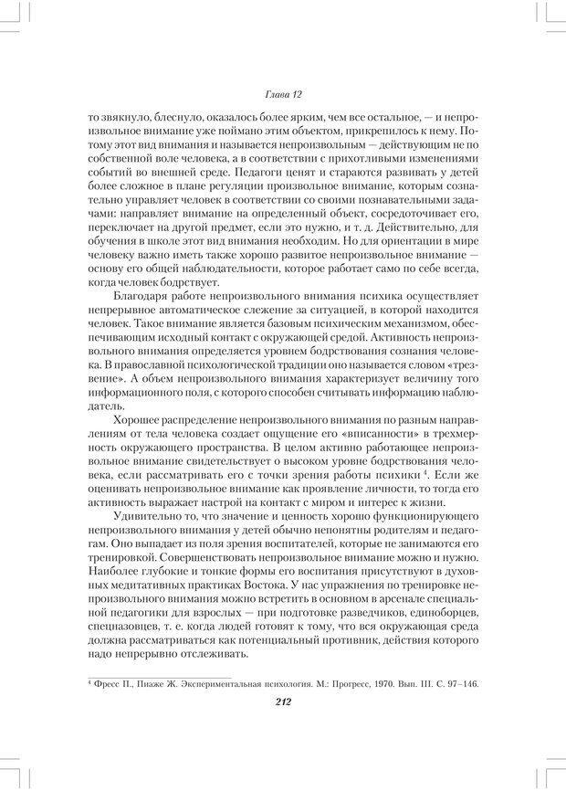 PDF. Секретный мир детей в пространстве мира взрослых[4-е издание]. Осорина М. В. Страница 211. Читать онлайн