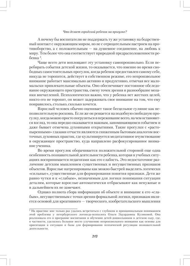 PDF. Секретный мир детей в пространстве мира взрослых[4-е издание]. Осорина М. В. Страница 212. Читать онлайн