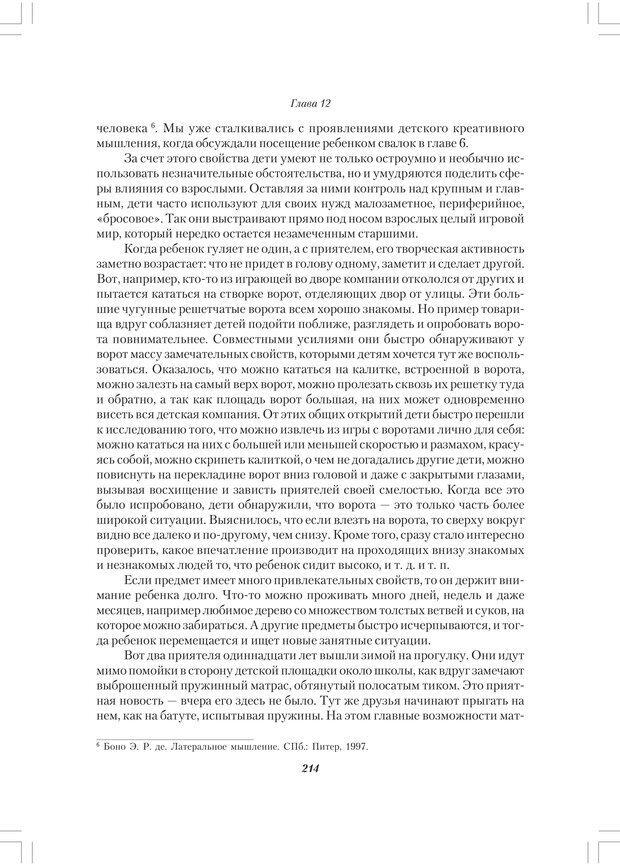 PDF. Секретный мир детей в пространстве мира взрослых[4-е издание]. Осорина М. В. Страница 213. Читать онлайн