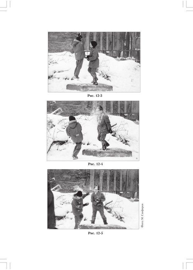 PDF. Секретный мир детей в пространстве мира взрослых[4-е издание]. Осорина М. В. Страница 214. Читать онлайн