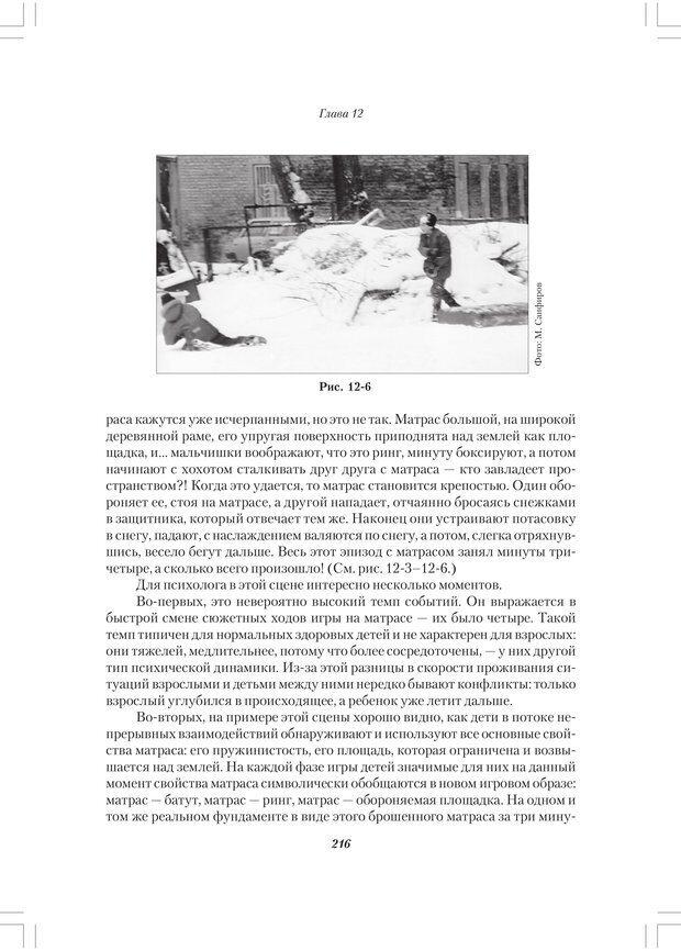 PDF. Секретный мир детей в пространстве мира взрослых[4-е издание]. Осорина М. В. Страница 215. Читать онлайн