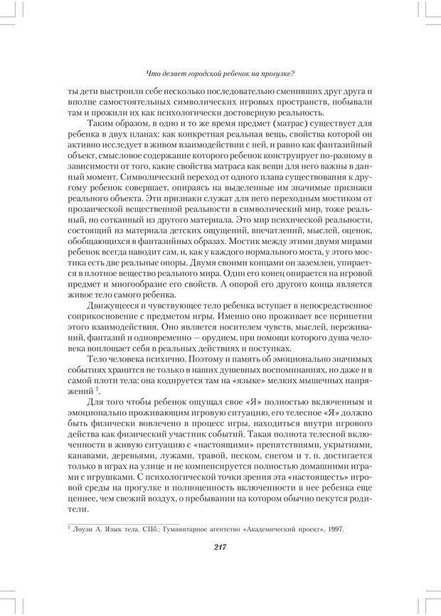 PDF. Секретный мир детей в пространстве мира взрослых[4-е издание]. Осорина М. В. Страница 216. Читать онлайн