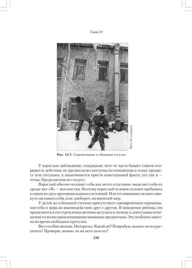 PDF. Секретный мир детей в пространстве мира взрослых[4-е издание]. Осорина М. В. Страница 217. Читать онлайн