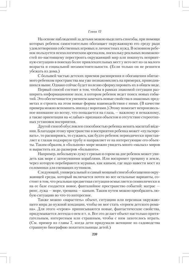 PDF. Секретный мир детей в пространстве мира взрослых[4-е издание]. Осорина М. В. Страница 219. Читать онлайн