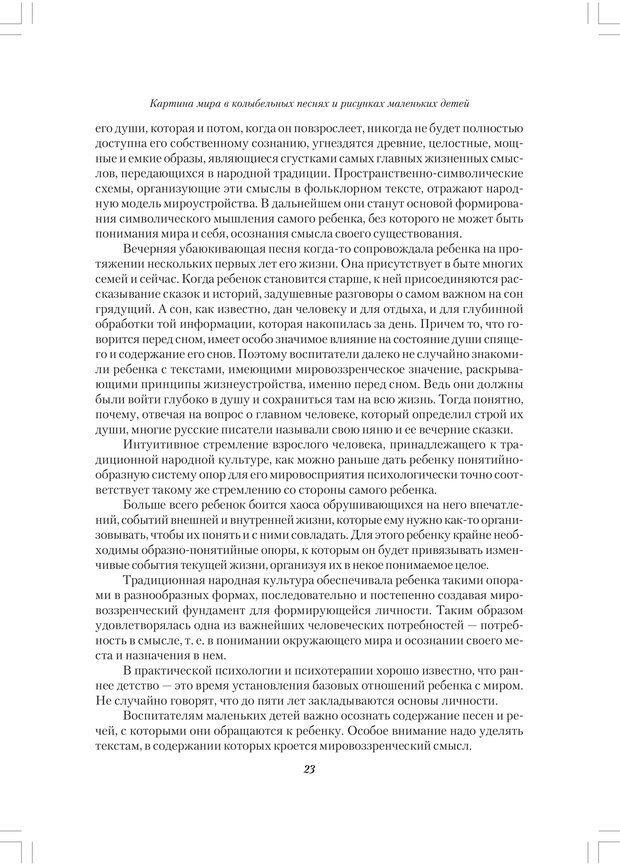 PDF. Секретный мир детей в пространстве мира взрослых[4-е издание]. Осорина М. В. Страница 22. Читать онлайн