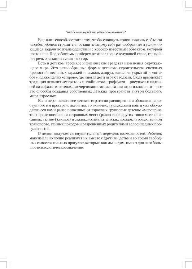 PDF. Секретный мир детей в пространстве мира взрослых[4-е издание]. Осорина М. В. Страница 220. Читать онлайн