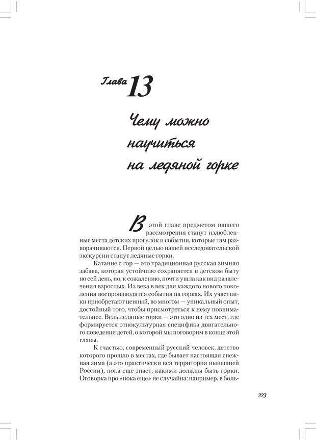 PDF. Секретный мир детей в пространстве мира взрослых[4-е издание]. Осорина М. В. Страница 222. Читать онлайн
