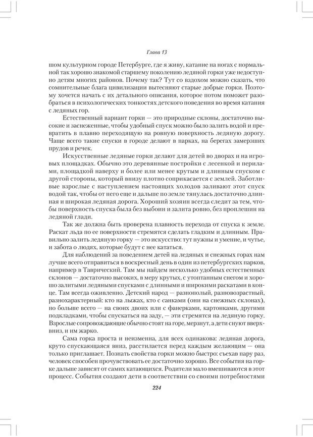 PDF. Секретный мир детей в пространстве мира взрослых[4-е издание]. Осорина М. В. Страница 223. Читать онлайн
