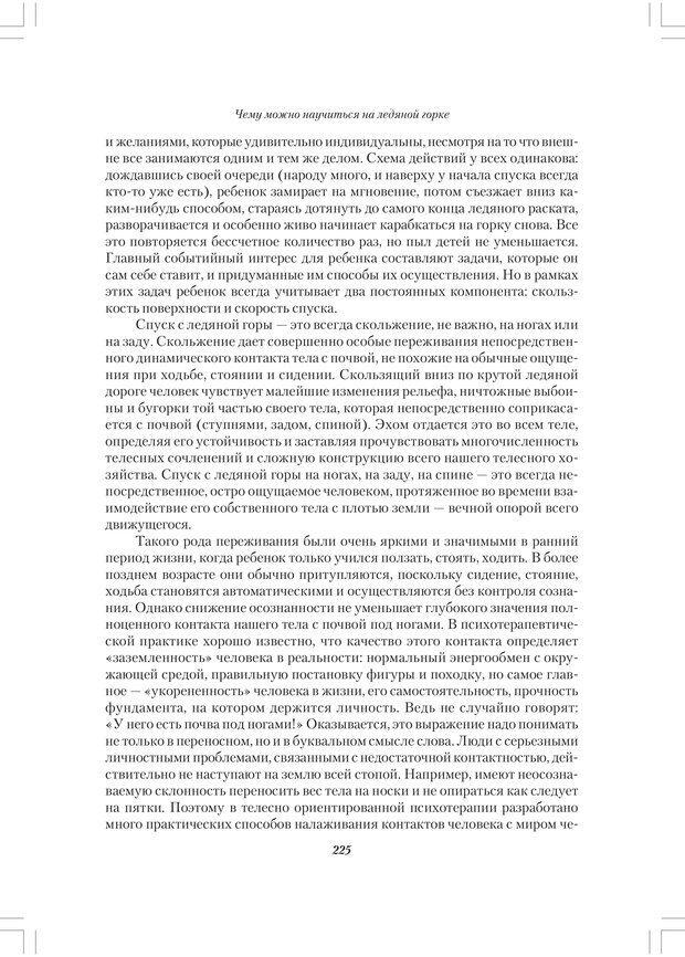 PDF. Секретный мир детей в пространстве мира взрослых[4-е издание]. Осорина М. В. Страница 224. Читать онлайн