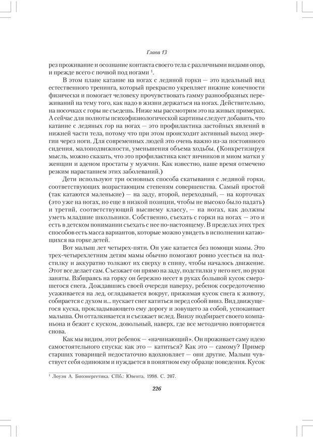 PDF. Секретный мир детей в пространстве мира взрослых[4-е издание]. Осорина М. В. Страница 225. Читать онлайн