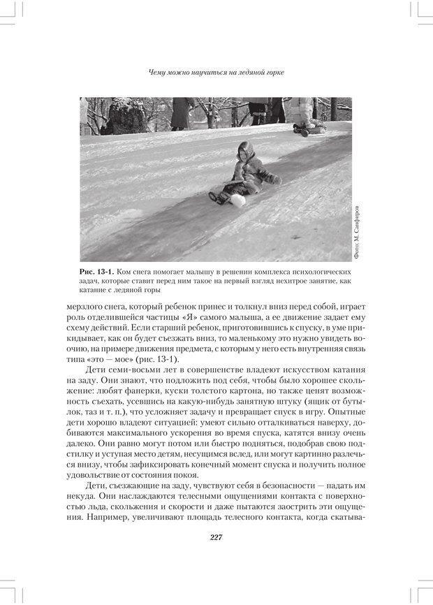 PDF. Секретный мир детей в пространстве мира взрослых[4-е издание]. Осорина М. В. Страница 226. Читать онлайн