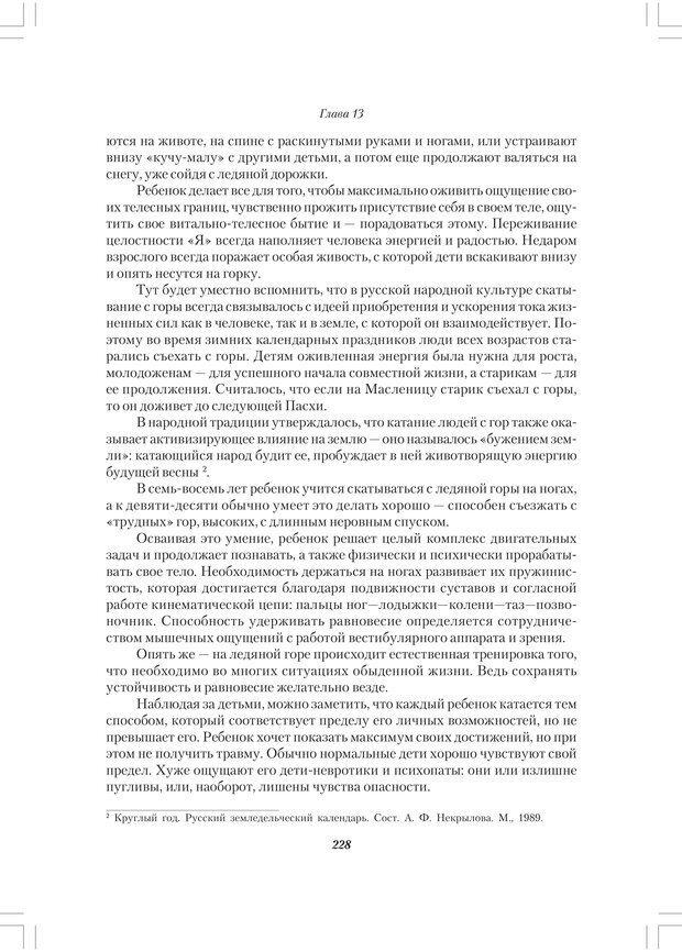 PDF. Секретный мир детей в пространстве мира взрослых[4-е издание]. Осорина М. В. Страница 227. Читать онлайн