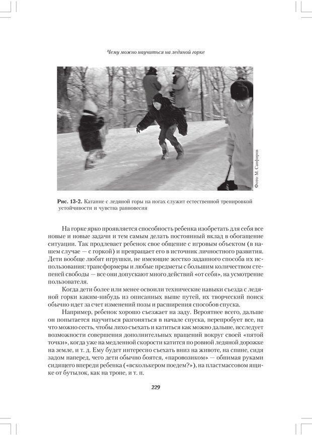PDF. Секретный мир детей в пространстве мира взрослых[4-е издание]. Осорина М. В. Страница 228. Читать онлайн