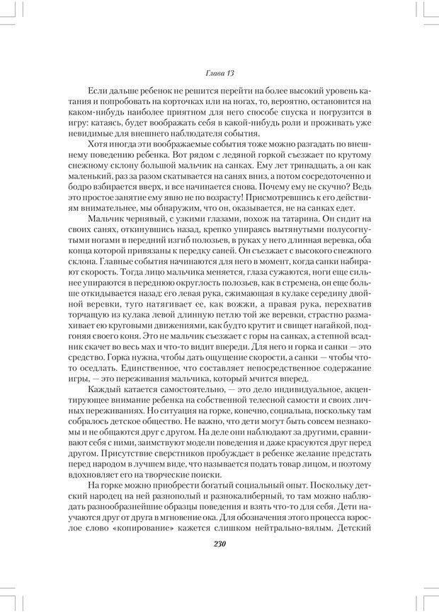 PDF. Секретный мир детей в пространстве мира взрослых[4-е издание]. Осорина М. В. Страница 229. Читать онлайн