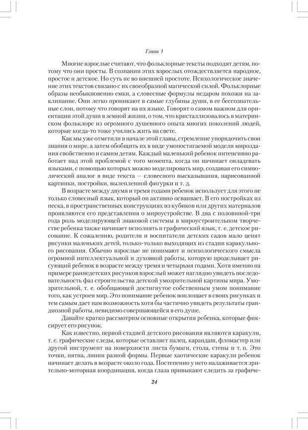 PDF. Секретный мир детей в пространстве мира взрослых[4-е издание]. Осорина М. В. Страница 23. Читать онлайн
