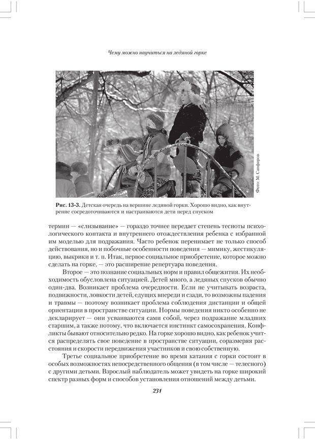 PDF. Секретный мир детей в пространстве мира взрослых[4-е издание]. Осорина М. В. Страница 230. Читать онлайн