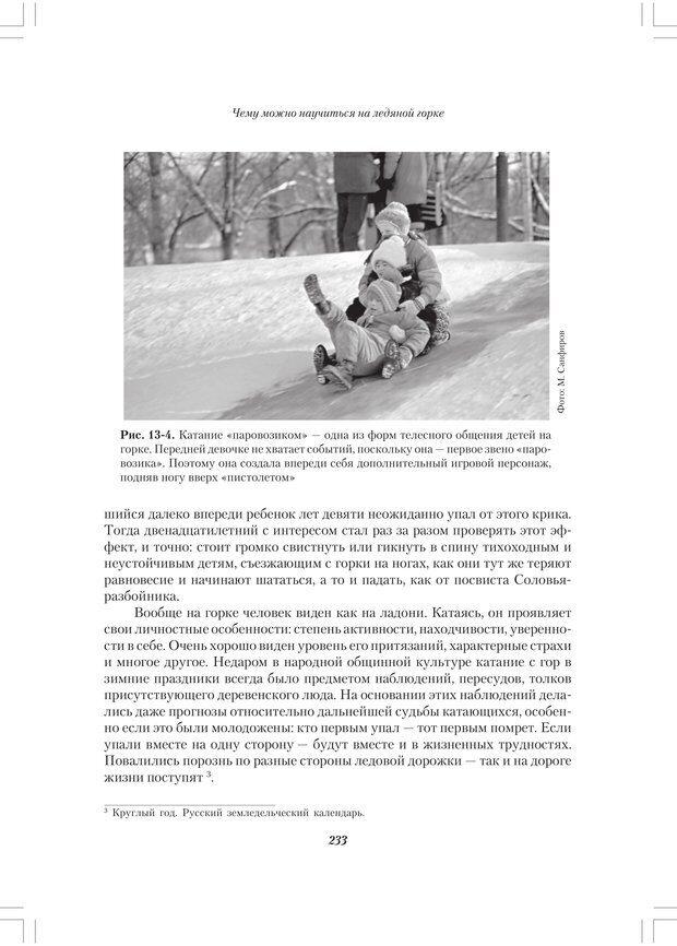 PDF. Секретный мир детей в пространстве мира взрослых[4-е издание]. Осорина М. В. Страница 232. Читать онлайн