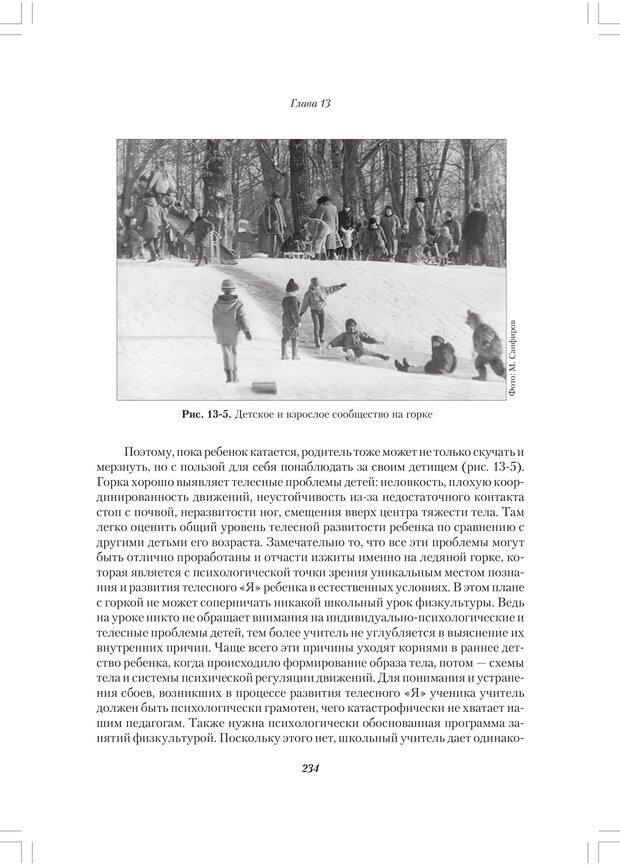 PDF. Секретный мир детей в пространстве мира взрослых[4-е издание]. Осорина М. В. Страница 233. Читать онлайн
