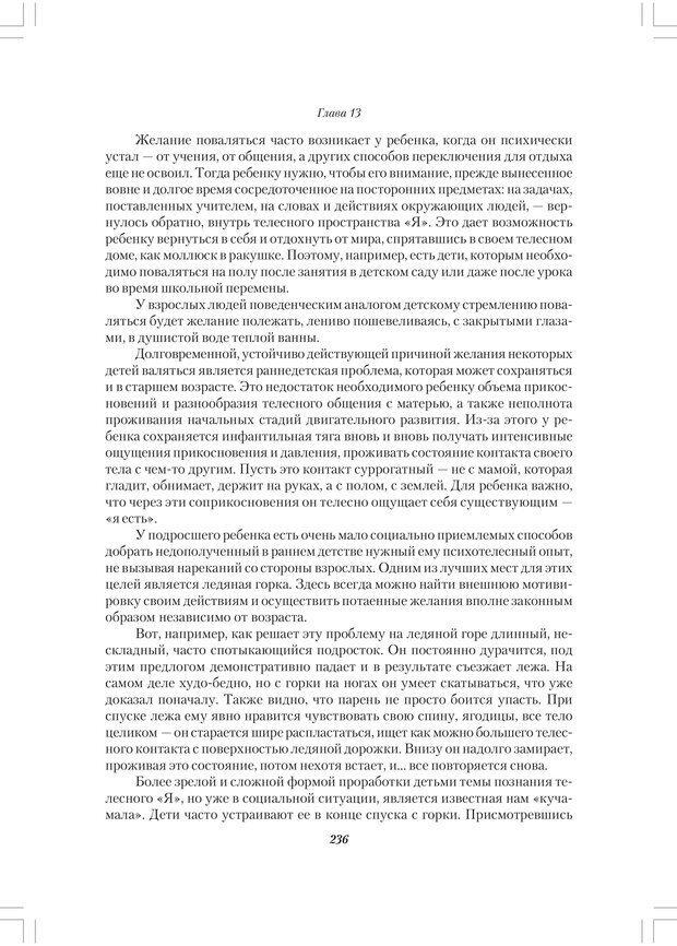 PDF. Секретный мир детей в пространстве мира взрослых[4-е издание]. Осорина М. В. Страница 235. Читать онлайн
