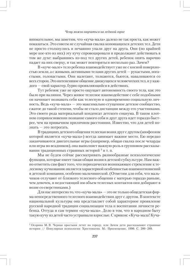 PDF. Секретный мир детей в пространстве мира взрослых[4-е издание]. Осорина М. В. Страница 236. Читать онлайн