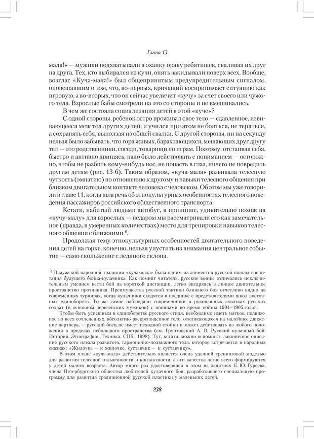 PDF. Секретный мир детей в пространстве мира взрослых[4-е издание]. Осорина М. В. Страница 237. Читать онлайн