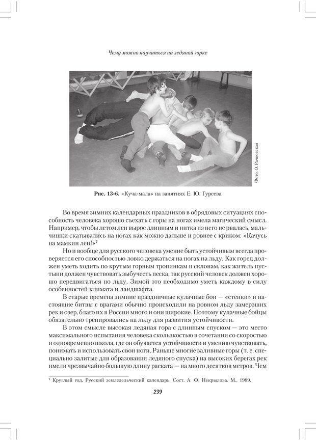 PDF. Секретный мир детей в пространстве мира взрослых[4-е издание]. Осорина М. В. Страница 238. Читать онлайн