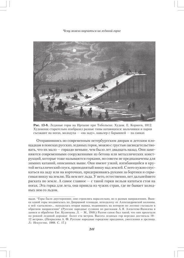 PDF. Секретный мир детей в пространстве мира взрослых[4-е издание]. Осорина М. В. Страница 240. Читать онлайн