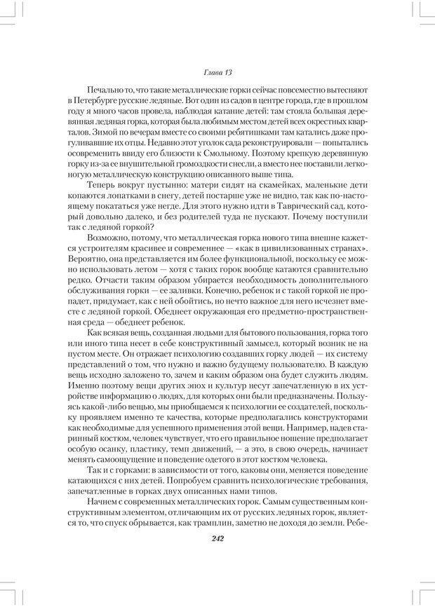 PDF. Секретный мир детей в пространстве мира взрослых[4-е издание]. Осорина М. В. Страница 241. Читать онлайн