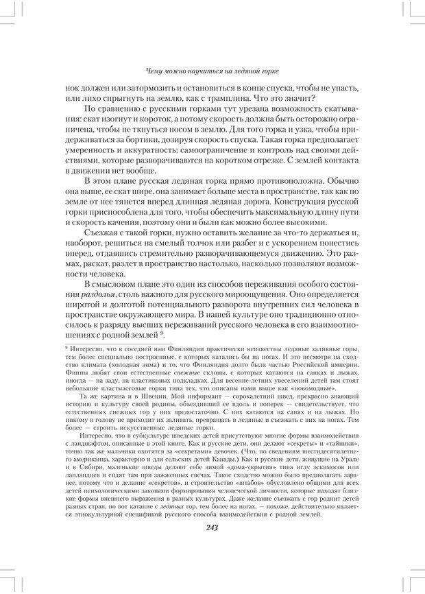PDF. Секретный мир детей в пространстве мира взрослых[4-е издание]. Осорина М. В. Страница 242. Читать онлайн