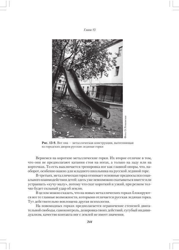 PDF. Секретный мир детей в пространстве мира взрослых[4-е издание]. Осорина М. В. Страница 243. Читать онлайн