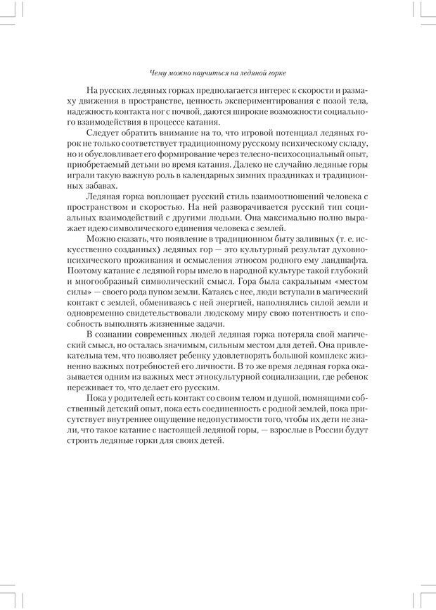 PDF. Секретный мир детей в пространстве мира взрослых[4-е издание]. Осорина М. В. Страница 244. Читать онлайн